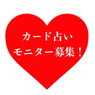 【モニター募集】カードリーディング✨🔯対面🔮美章園駅スグ⭐︎6/...