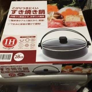 すき焼き鍋(IH対応)新品未使用