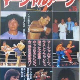 マーシャル・アーツ、キックボクシング好きな方の画像