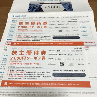 バロックジャパンリミテッド 株主優待券 4,000分(2,000...