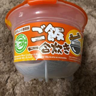 【新品未使用】レンジで一合炊き(プラスチック)