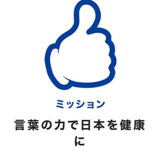 ペップトーク入門講座in函館