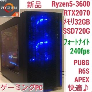 新品 爆速ゲーミングPC Ryzen 3600 RTX2070 ...