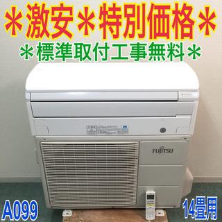 *標準取付無料*安心の30日保証*富士通 2014年製 14畳用...