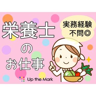 \病院での栄養士募集/実務経験がなくてもOK*【高時給1870円!】
