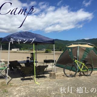 キャンプ、コロナを忘れて秋月の古民家でキャンプ 秋月癒しの杜