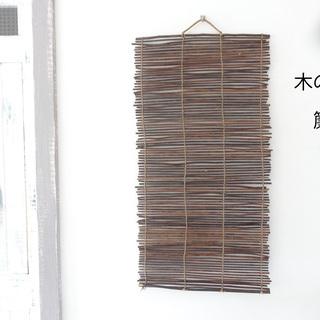 300円 木の枝 簾 和風インテリア 和室 壁掛け すだれ タペ...