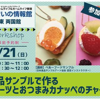 【無料】6/21 食品サンプルで作る スイーツとおつまみカナッペ...