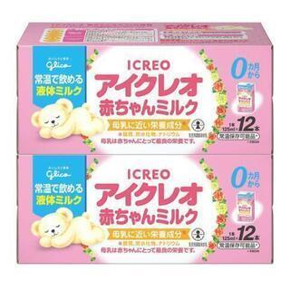 赤ちゃん用ミルク 125ml×12本