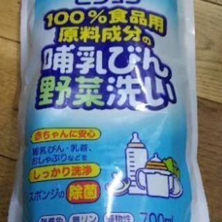 哺乳びん、野菜洗い ピジョン 除菌