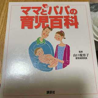 ママとパパの育児百科