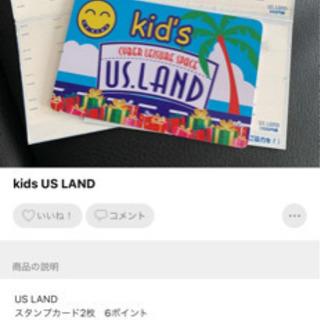 USランド ポイントカード