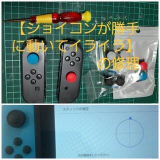 Switchの【ジョイコンが勝手に動いてイライラ】の修理
