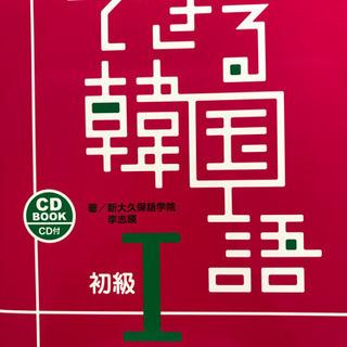 人と比べない韓国語 - 大阪市