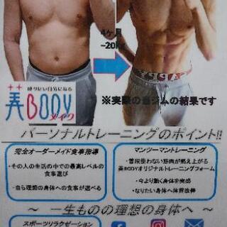 ダイエット、ボディメイク、コリの改善(パーソナルトレーニング&ス...