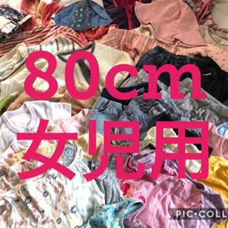 【お取引確定】80cm  女児用 まとめ売りの画像