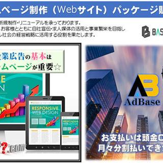 アフターコロナはホームページで事業所・店舗の宣伝をしましょう!!