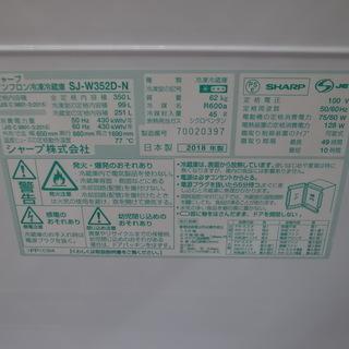 シャープ350L冷蔵庫 SJ-W352D-N 2018年製【モノ市場東浦店】41 - 家電