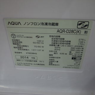 アクア 275L冷蔵庫 AQR-D28C 2014年製【モノ市場東浦店】41 - 家電