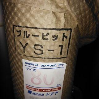 ★未使用 シブヤ ダイヤモンドビット 80mm YS-1★