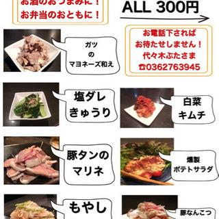 豚焼肉専門店 ぶたさま江古田店