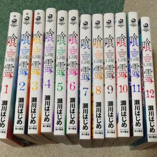 喰霊 1-10巻