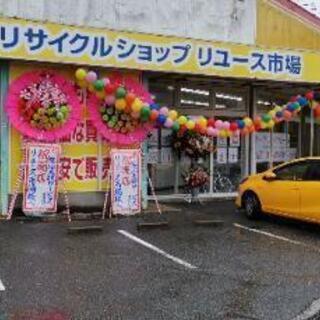 6月10日リユース市場(大川店)がオープンします