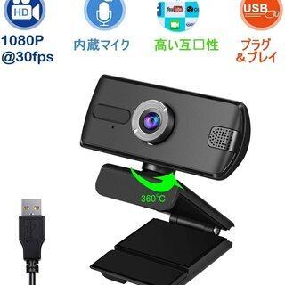 新品未使用 ウェブカメラ 広角 高画質 HD1080P + イヤ...