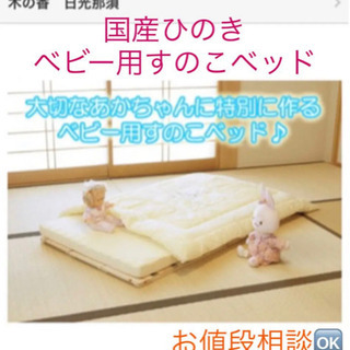 国産ひのき すのこ すのこベッド ベビーサイズ