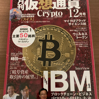 月刊仮想通貨 バックナンバー(╹◡╹)