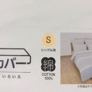 ニトリ ふとん掛カバー 新品 綿 シングルサイズ 2つセット