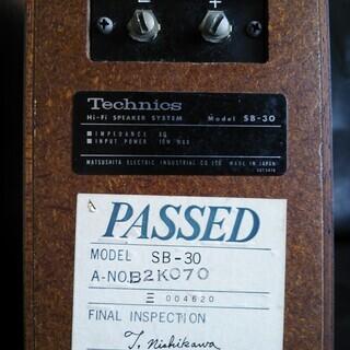 ★テクニクススピーカーSB-30をお譲りいたします【1970年代の希少アイテム】 − 神奈川県