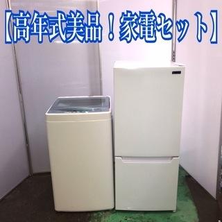 地域限定送料無料!高年式美品!家電2点セット 冷蔵庫 洗濯機
