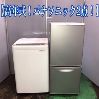 地域限定送料無料!高年式!パナソニック 家電2点セット 冷蔵庫 洗濯機