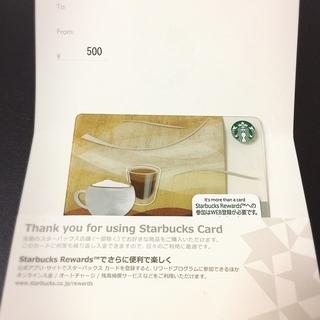 スターバックスカード 500円分