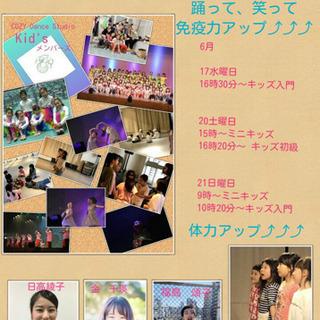 COZY Dance Studio 体験レッスン受付中