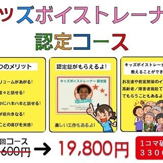 【夏季シーズン短期】キッズボイストレーナー認定コース