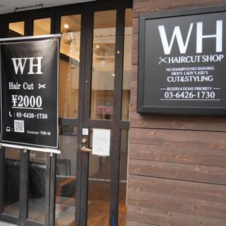 荏原町にある半個室のカット専門店WH