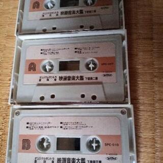 【差し上げます】映画音楽カセットテープ3本