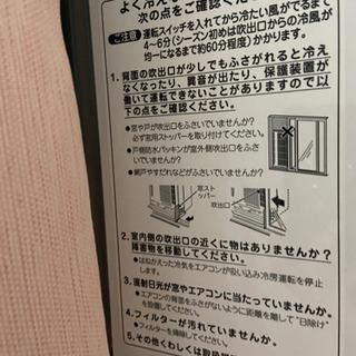 窓用エアコン 2019年製 小泉成器 - 家電