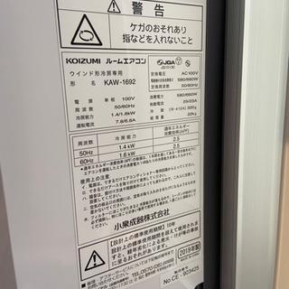 窓用エアコン 2019年製 小泉成器 - 長久手市