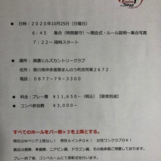 第31回チーム絆JPNカップ開催のお知らせ!
