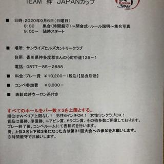 第30回チーム絆ジャパンカップ開催のお知らせ!