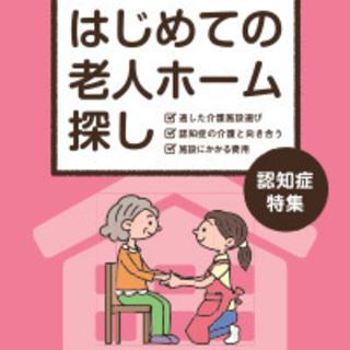 「はじめての老人ホーム探し 認知症特集 Vol.25」を発行。【...