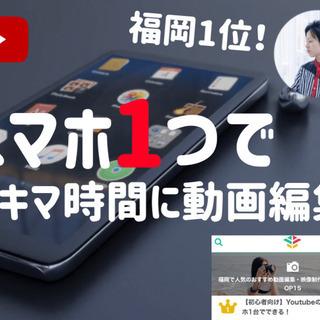 【限定割引有】初心者がYoutube動画編集をスマホ1台で!【対...
