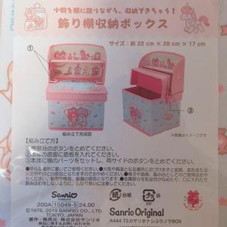 ☆【キキララ 折りたたみ収納BOX】