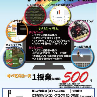小・中学生プログラミング教育・パソコン教室【ぱそんこ】