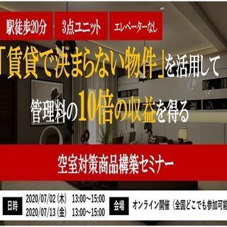 【Webセミナー】山口県の皆様へ 空室対策セミナー