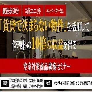 【Webセミナー】徳島県の皆様へ 空室対策セミナー