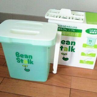 ビーンスターク 哺乳瓶ニプル消毒容器